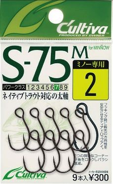 S-75M Medium Heavy wire single hooks for minnows
