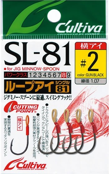 Owner SL-81 Looped eye single hooks for spoons and jigs